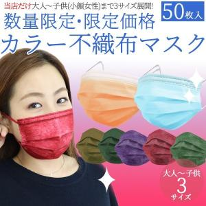 カラーマスク  不織布 3サイズ 大人 から 小さめ サイズ 50枚 限定カラー マスク 特別仕様 耳紐同色 WEIMALL 片面カラー 両面カラー|pickupplazashop