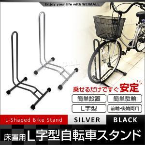 自転車スタンド 倒れない 1台用 L字型 駐輪スタンド ブラック/シルバー 自転車用ディスプレイスタ...