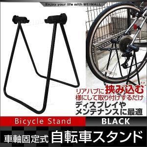 自転車スタンド 倒れない バイクスタンド 置き場 自転車ディ...