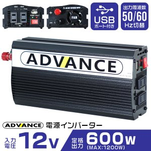 インバーター DC12V/AC100V 定格600W 最大1200W 修正波/疑似正弦波(矩形波) 50Hz/60Hz切替可能 (クーポン配布中)