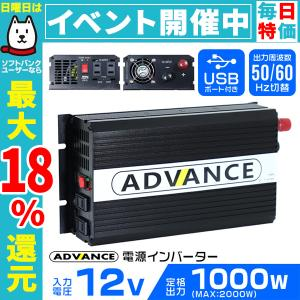 インバーター 12V AC100V 定格 1000W 最大 2000W 修正波/疑似正弦波(矩形波) 50Hz/60Hz切替可能|pickupplazashop