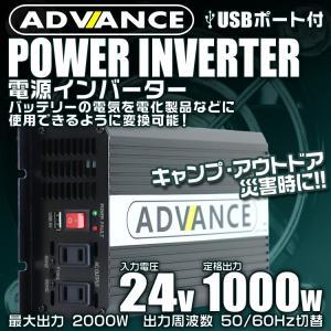 インバーター 24V AC100V 定格 1000W 最大 2000W 修正波/疑似正弦波(矩形波) 50Hz/60Hz (クーポン配布中)|pickupplazashop|02