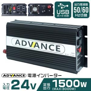 インバーター 24V AC100V 定格 1500W 最大 3000W 修正波/疑似正弦波(矩形波) 50Hz/60Hz切替可能|pickupplazashop