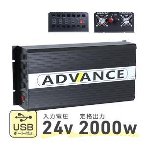 インバーター 24V AC100V 定格 2000W 最大 ...