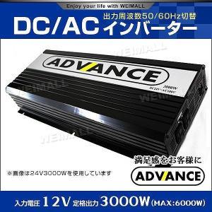 インバーター 12V AC100V 定格 3000W 最大 6000W 修正波/疑似正弦波(矩形波) 50Hz/60Hz|pickupplazashop