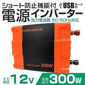 インバーター 12v 300W インバーターDC12V / AC100V 疑似正弦波 矩形波 50Hz/60Hz切替可能 USBポート付き|pickupplazashop