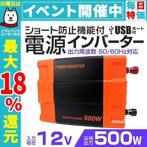 インバーター 12v 500W インバーターDC12V / AC100V 疑似正弦波 矩形波 50Hz/60Hz切替可能 USBポート付き|pickupplazashop