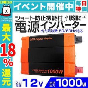インバーター 12v 1000W インバーターDC12V / AC100V  疑似正弦波 矩形波 50Hz/60Hz切替可能 USBポート付き|pickupplazashop