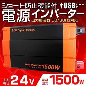 自動車用 インバーター 1500W DC24V AC100V 疑似正弦波 矩形波 USBポート付 pickupplazashop