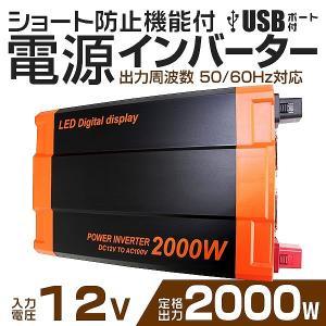 インバーター 12v 2000W インバーターDC12V / AC100V  疑似正弦波 矩形波 50Hz/60Hz切替可能 USBポート付き 予約販売7月上旬入荷予定|pickupplazashop