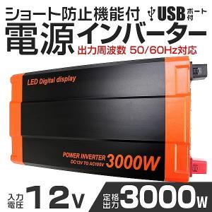 自動車用 インバーター 3000W DC12V AC100V 疑似正弦波 矩形波 USBポート付|pickupplazashop
