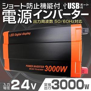 自動車用 インバーター 3000W DC24V AC100V 疑似正弦波 矩形波 USBポート付|pickupplazashop