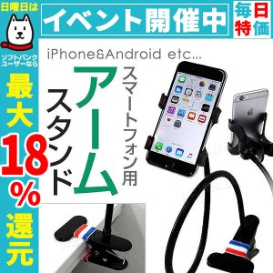スマホホルダー アームスタンド スマホ 卓上 ホルダー クリップ式 iPhone スマートフォン 携帯 スマホホルダー|pickupplazashop