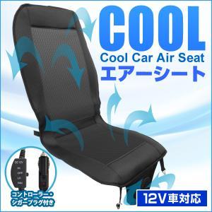 カーシート エアーカーシート クールシート クッションシート ドライブシート 12V|pickupplazashop
