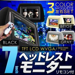 ヘッドレストモニター 7インチ 左右セット 800×480pix WVGA 高画質 LED液晶 液晶モニター 高級モケット オート電源 セーブ機能 (クーポン配布中)|pickupplazashop