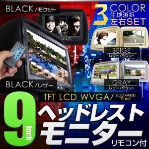 ヘッドレストモニター 9インチ 左右セット 800×480pix WVGA 高画質 LED液晶 液晶モニター 高級モケット オート電源 セーブ機能 (クーポン配布中)|pickupplazashop