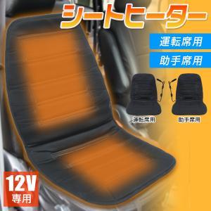 シートヒーター 車 12V ヒーター 運転席用 ホットシート...