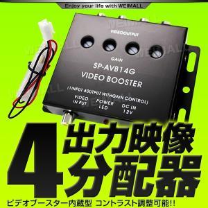 ビデオブースター 4ポート 分配器 映像分配器 12V用 モニター増設用 4ch 対応車種多数 (クーポン配布中)|pickupplazashop