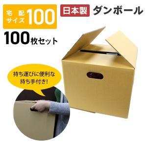 ダンボール 段ボール 100サイズ 100枚 茶色 日本製 引越し 取っ手穴付き 段ボール無地 梱包 梱包箱 ダンボール箱 いい買い物セール|pickupplazashop