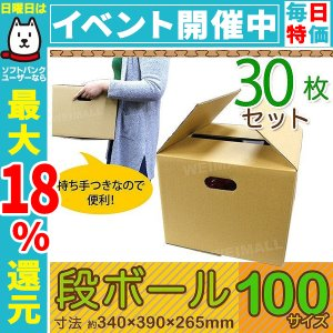 ダンボール 段ボール 100サイズ 30枚 茶色 日本製 引越し 取っ手穴付き 段ボール無地 梱包 梱包箱 ダンボール箱 pickupplazashop