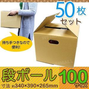 ダンボール 段ボール 100サイズ 50枚 茶色 日本製 引越し 取っ手穴付き 段ボール無地 梱包 梱包箱 ダンボール箱 いい買い物セール|pickupplazashop