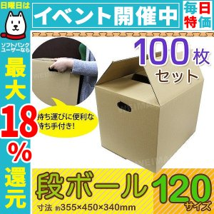 ダンボール 段ボール 120サイズ 100枚 茶色 日本製 引越し 取っ手穴付き 段ボール無地 梱包 梱包箱 ダンボール箱|pickupplazashop