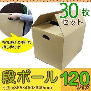 ダンボール 段ボール 120サイズ 30枚 茶色 日本製 引越し 取っ手穴付き 段ボール無地 梱包 梱包箱 ダンボール箱 pickupplazashop