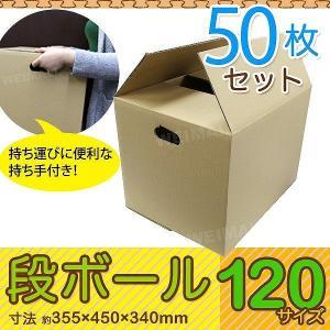 ダンボール 段ボール 120サイズ 50枚 茶色 日本製 引越し 取っ手穴付き 段ボール無地 梱包 梱包箱 ダンボール箱|pickupplazashop