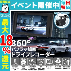 ドライブレコーダー 360度 2カメラ 一体型 バックカメラ付 ドラレコ 全方向録画 1年保証 ドライブレコーダー本体|pickupplazashop