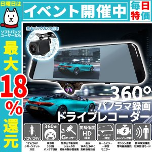 ドライブレコーダー 360度 ルームミラー 2カメラ ドラレコ バックカメラ付 全方向録画 ドライブレコーダー本体|pickupplazashop