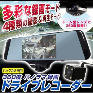 ドライブレコーダー 360度 ミラー型 駐車監視 一体型 前後左右 全方向録画 12V 24V 高画質 エンジン連動 pickupplazashop 02