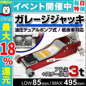 ガレージジャッキ 3t 低床 フロアジャッキ 油圧 アルミ+スチール製 ローダンウン デュアルポンプ式 軽量 タイヤ オイル 交換|pickupplazashop