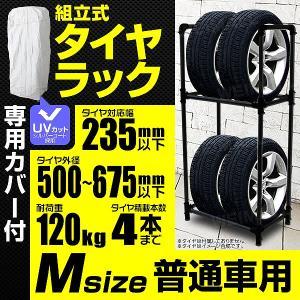 タイヤラック カバー付き タイヤ 収納 保管 タイヤ収納 スリムタイプ 4本収納 普通自動車用|pickupplazashop