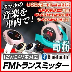 FMトランスミッター Bluetooth ワイヤレス 無線 ブルートゥース 車載 車内 音楽再生 各種スマホに対応 (クーポン配布中)|pickupplazashop