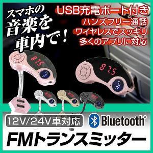 FMトランスミッター Bluetooth ワイヤレス 無線 ブルートゥース 車内 音楽再生 自動車用FMトランスミッター|pickupplazashop