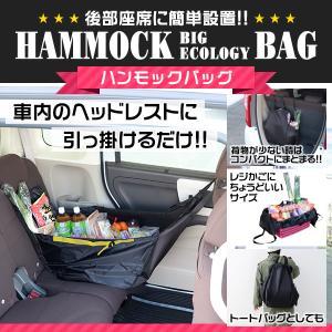 ハンモックバッグ 車用 簡単設置 買い物袋 ヘッドレストに引っ掛けるだけの後部座席バッグ 収納用品|pickupplazashop