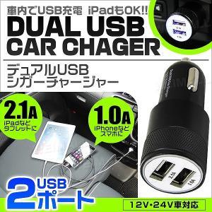 シガーチャージャー 車載充電器 2ポートUSB 12V専用 カーチャージャー 車中泊 自動車用携帯充電器|pickupplazashop