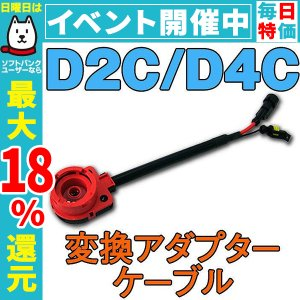 HID変換アダプターケーブル 1本 D2C/D4C用|pickupplazashop