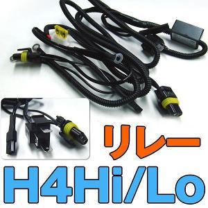 HID電源安定化 リレーハーネス H4 Hi/Lo専用|pickupplazashop