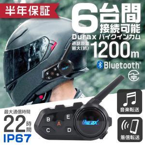 バイク インカム インターコム Bluetooth 6人同時通話 1000m通話 6ヵ月保証 バイク用 インターコム|pickupplazashop