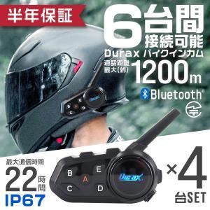 バイク インカム 4台セット インターコム Bluetooth 6人同時通話 1000m通話 6ヵ月保証 バイク用 インターコム|pickupplazashop