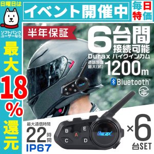 バイク インカム 6台セット インターコム Bluetooth 6 riders 6人同時通話 1000m通話 6ヵ月保証 (クーポン配布中)|pickupplazashop