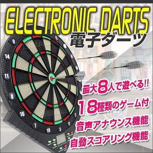 ダーツボード 電子ダーツ ソフトチップ  ダーツセット エレクトロニック ダーツボード (クーポン配布中)