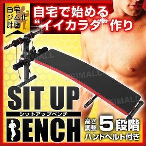 腹筋台 腹筋ベンチ 腹筋マシン シットアップベンチ カーブ型...