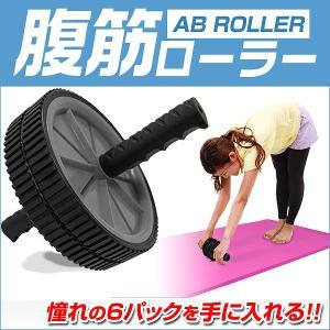 ローラーをコロコロスライドさせるだけで、腹筋、上半身の筋力アップ! 腹筋を鍛える腹筋ローラーです。 ...