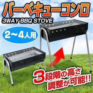 予約販売6月中旬入荷予定 BBQコンロ バーベキュー 大型 コンパクト グリル 3段階調節機能付き ...