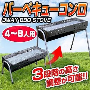バーベキューコンロ 大型 コンパクト グリル BBQコンロ 大型 73cm 4〜8人用 3段階調節機能付き キャンプ BBQスタンド|pickupplazashop