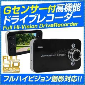 ドライブレコーダー ドラレコ フルHD対応  LEDライト HDMI 動体感知 自動録画対応 防犯カメラ 日本語説明書付 1年保証付