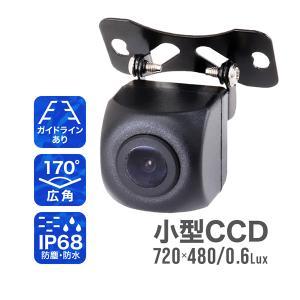CCDバックカメラ ガイドライン表示有 小型 防水・防塵 IP68 角度調整可能 (クーポン配布中)|pickupplazashop