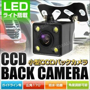 バックカメラ CCD カメラ 小型 車載カメラ リアカメラ 広角 CCDバックカメラ 防水 角度調整可 高輝度LEDライト ガイドライン付 (クーポン配布中)|pickupplazashop